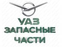 Вывеска вертикальная УАЗ (0000-00-4701295-00)